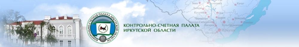 Контрольно-счетная палата Иркутской области