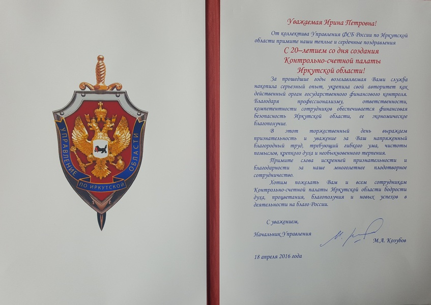 Поздравление председателю контрольно-счетной палаты с днем рождения